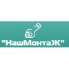 НашМонтаЖ Санкт-Петербург