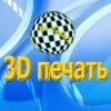 ООО Мастерская 3D печати