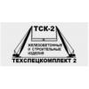 ООО ТСК-2 Москва