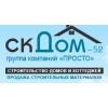 ООО СК ДОМ-52 Нижний Новгород