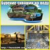ООО Буровая компания Виктория Екатеринбург
