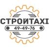ИП СтройТакси, единая служба аренды спецтехники