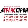 ООО ТрнасСтрой Москва