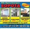 ООО Ворота Белогорья