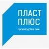 ООО Пласт Плюс Кострома