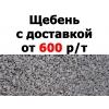 ООО СамараСтройТранс Самара