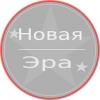 ООО Новая Эра Санкт-Петербург