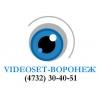 ООО VIDEOSET-ВОРОНЕЖ, СИСТЕМЫ ВИДЕОНАБЛЮДЕНИЯ Воронеж