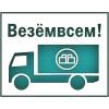 ООО Везёмвсем