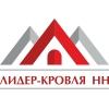 ООО Лидер-Кровля НН Нижний Новгород