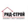 ООО Рид-Строй Санкт-Петербург