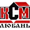 ОАО Белорусская цементная компания Филиал №6 Любанский КСМ Беларусь