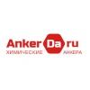 ООО Anker-Da.ру - Интернет магазин химических анкеров Москва