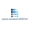 ООО Группа компаний Капитал Екатеринбург
