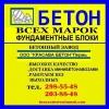 ООО Красава Бетон Пермь