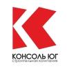ООО Консоль-ЮГ Краснодар