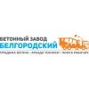 ООО Бетонный завод «Белгородский» Белгород