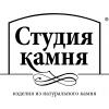 ООО Студия Камня Челябинск