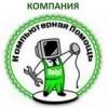 """ИП Компания """"Компьютерная помощь"""" Череповец"""