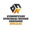 ООО ДУМИНИЧСКАЯ ПРОИЗВОДСТВЕННАЯ КОМПАНИЯ Калуга