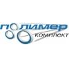 ООО ТД Полимеркомплект