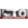 ООО Защитные технологии Ижевск