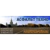 ООО Асфальт-Техно Москва