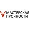 """ООО ПСК """"Мастерская Прочности"""""""