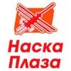 Наска плаза Москва