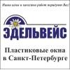 Окна Эдельвейс Санкт-Петербург