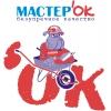 """ООО ПСК """"МастерОК"""" Москва"""