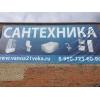 ООО ТД Сантехника 21 века Челябинск