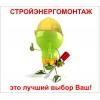 ООО СТРОЙЭНЕРГОМОНТАЖ Пенза