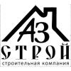 """ООО Строительная компания """"АЗ-Строй"""""""