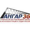 ИП Ангар36 Волгоград