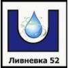 ООО Ливневка52