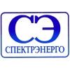 ООО СПЕКТРЭНЕРГО