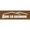 """ИП Компания """"Дом за холмом"""" Киров"""