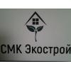 ООО «СМК Экострой» Новосибирск