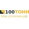 "ООО ТК ""100ТОНН"""