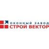 ООО Оконный завод Строй Вектор Санкт-Петербург