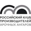 ИП Российский Клуб Производителей Арочных Ангаров