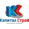 ООО Строительная компания «Капитал Строй» Нижний Новгород