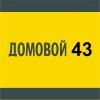 ООО Домовой 43
