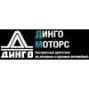 ООО Динго-Моторс Москва