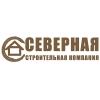 """ООО """"Северная СК"""""""