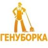 ООО Клининговая Компания ГЕНУБОРКА Санкт-Петербург
