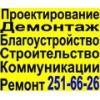 ООО РемСтройМонтаж Воронеж