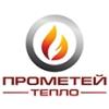 ООО Прометей-тепло