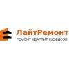 "ООО ""ЛайтРемонт"" Санкт-Петербург"